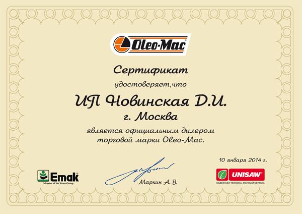 Сертификат Олео Мак